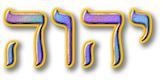 Tétragramme divin